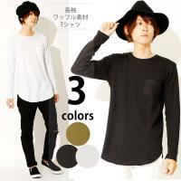 Tシャツ メンズ  程よく肉感のあるコットンを使用したワッフル地を使用し、長めの着丈でレイヤードスタ...