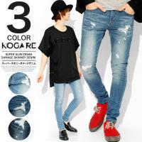 スキニーパンツ メンズ デニム    ※かなり細身のデザインとなっておりますので、サイズ表記をよくご...