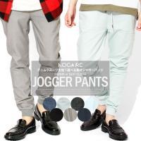 ジョガーパンツ メンズ  今季も大注目、トレンドのスーツ地スリムジョガーパンツの登場です。  春夏に...