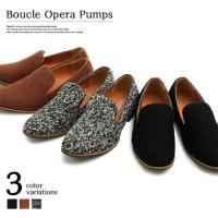 オペラシューズ メンズ  ほっこり素材の足元で大人の余裕とヌケ感を 秋冬のアウターなどに多く使われる...