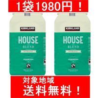 スターバックス ハウスブレンド 907g (緑)×2袋 コーヒー豆 カークランド コストコ