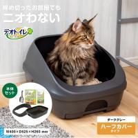 ◆ユニ・チャーム  デオトイレ 本体セット ハーフ  グレー [猫用システムトイレ]