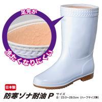 白長靴の定番。ゾナの防寒タイプ。 耐油・抗菌仕様で且つ裏布に7mmのウレタンライニングを使用している...