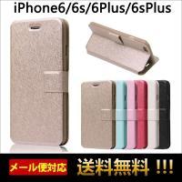 ●キーワード iPhone6ケース手帳型 iPhone6s ケース iPhone6sPLUS レザー...