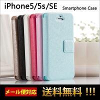 ●キーワード iPhone SE ケース iPhone5s iPhone5 ケース 手帳 手帳型 ア...