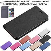 iPhone8 ケース iPhone6s ケース 手帳型 おしゃれ iPhone6カバー iPhon...