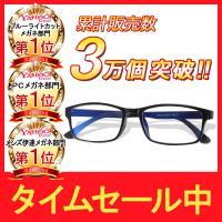 ブルーライトカット メガネ ブルーライトカット眼鏡 サングラス ブルーライト メガネ 眼鏡 軽量 薄型