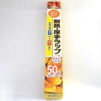 ラップ キッチン用品 災害用品 厚手 耐熱温度-60度から140度まで ピタッ!と包む