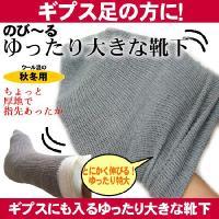 秋冬の冷たい足をカバーしてくれるギプス生活の救世主?この靴下をぜひご利用ください。  こんな方に! ...