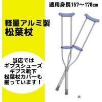 最適な高さを調節できる軽量な松葉杖です。   特長 ■一対形成チューブデザインで大変強固です。 ■高...