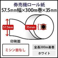 サイズ:幅57.5mm×長さ300m×内径35mm  紙厚さ:116μ 直径:約214mm 重さ:約...