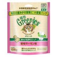 グリニーズ 猫用 香味サーモン味 大容量パック 米国獣医口腔衛生協議会から効果を認められた、日本で唯...