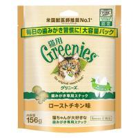 グリニーズ 猫用 ローストチキン味 大容量パック 米国獣医口腔衛生協議会から効果を認められた、日本で...