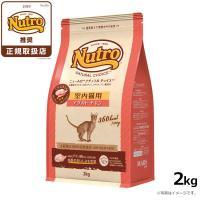 ニュートロ ナチュラルチョイス 猫 室内猫用 アダルト チキン 2kg 長く健康でいてほしい室内猫に...