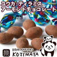 ティラミスアーモンドチョコレート《400g》  雑誌『SAVVY』や『Meets京都本』などでお取り...