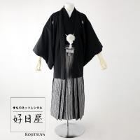 卒業式 袴 レンタル 男 結婚式 袴セット 紋付羽織袴 着物 成人式 男性 紋付袴 dh-046
