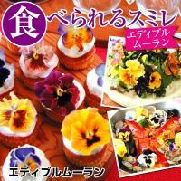 商品情報 食べられるお花「エディブルフラワー」は、観賞用とは違い野菜と同じように、安心して食べるため...