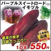甘味があって美味しい人気の紫芋 商品情報 今までの常識を打ち破る、甘〜い紫いも!肉色は美しく、従来種...