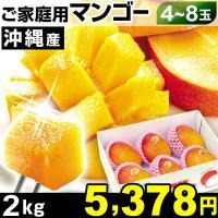 商品情報 南国・沖縄の陽射しに育まれたアップルマンゴーを特別価格で大奉仕!とろける舌触りと濃密な甘み...