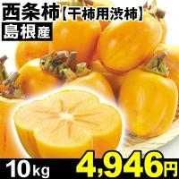 商品情報      溝スジが入った少し大ぶりの果実は、渋を抜くと甘みが増し、緻密な肉質は硬すぎず柔ら...