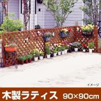 商品情報 間仕切りや目隠しに!お庭をオシャレに!お手ごろ価格で使いやすい!! サイズ(約) 幅90×...