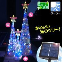 【ソーラー式】電気代0円でイルミネーションを楽しもう!! 商品情報 サイズ(約) 約:直径18×高さ...