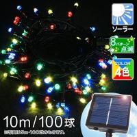【ソーラー式】電気代0円でイルミネーションを楽しもう! 商品情報 日中ソーラーパネルで発電した電気を...