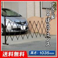 商品情報 置くだけで簡単にフェンスが完成!伸縮式だからガレージにも最適です! サイズ(約) 幅31....