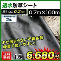 不織布製のため良く水を通し、軽く、ホツレない! 商品情報 ●不織布製のため軽い! ●水を通し、雨の後...