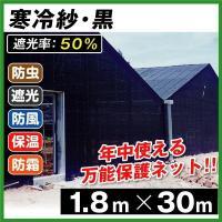 農業 防寒 日よけ 寒冷紗・黒 1.8m×30m 1枚1組 (遮光率:50%)