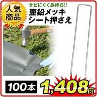 丈夫でサビにくい! 商品情報 サイズ 約:幅5×長さ15(cm) 材質 亜鉛メッキスチール製