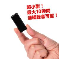 商品情報 超小型!最大10時間連続録音可能!! サイズ(約) 幅1.8×長さ4.5×高さ0.5(cm...