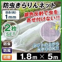 光・空気・水はよく通し、虫は通さない!銀色ライン入りのネット! 商品情報 ●目合の細かいネットには虫...