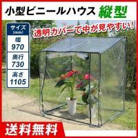 商品情報 背が高い植物も入れやすい! カバーが透明で中身が見やすい!組み立て簡単ジョイント式! サイ...