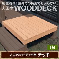 腐らない人工木! 人工木ウッドデッキの部品購入で好きな大きさに広げられる! 商品情報 木材+樹脂で耐...