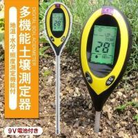 多機能・簡単測定! 酸度・水分・地温(摂氏・華氏)・照度が測れる! 商品情報 酸度はpH3.5〜pH...