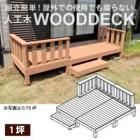 腐らない人工木! フェンスと踏み台の位置が変えられる 商品情報 木材+樹脂で耐久性抜群!木の粉末と樹...