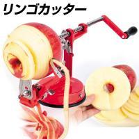 アッという間に皮むきと一緒にスライスもできる 商品情報 針にりんごをしっかり差し込んで、ハンドルを回...