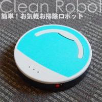 とってもお買得!お掃除ロボット! 商品情報 スイッチ1つの簡単操作! お仕事やお出かけ中に、スイッチ...