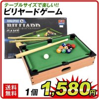 ●お子様からお年寄りまで楽しく遊べる卓上ゲーム!(組立不要) ●キュー、ボール、クロスまで本格仕様 ...