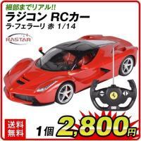 商品情報 外観から内装まで本物そっくり! RASTAR 1/14スケール乾電池式RCカー サイズ(約...