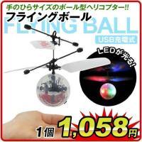 商品情報 手のひらだけで簡単に操作ができる、ボール型ヘリコプター! サイズ(約) 幅:15(羽根含む...