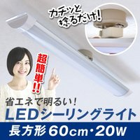 ●商品情報: 工事不要!灯具一体式なので取付け簡単!引掛けシーリングに取付けるだけ! LEDで省エネ...