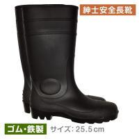商品情報 安全靴 サイズ(約) 25.5cm 重量(約) - 材質 【共通】ゴム・鉄製 備考 ※商品...