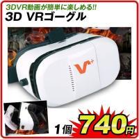 商品情報 スマホを入れるだけ!本格3DVR動画が簡単に楽しめる!ゴーグル部分にスマホをセットして、3...