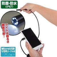 商品情報 人の手が入らない場所の撮影に使える小型スコープカメラ!ライトは明るさの調節が可能! サイズ...
