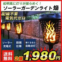 ソーラー ガーデンライト 焔(ほむら) 2個 LED 明暗センサー 炎 たいまつ 松明 夜間自動点灯 庭 ガーデン 屋外 防雨 トーチライト ゆらゆら燃える庭園灯 国華園