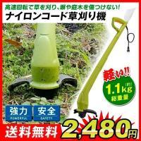 ●商品情報 強力かつ安全な電動草刈り機。ケガをせず、お手軽かつ効率的に草刈りができます。 ◎パワフル...