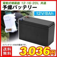 電動噴霧器 専用 予備バッテリー  1個 12L 16L 20L 共通対応 12V8Ah/20HR (重さ2.3kg) 国華園