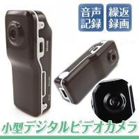 ●商品情報 とってもコンパクトな超小型カメラ!付属のクリップなどで服に付けたりヘルメットにつけてウェ...